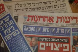 أبرز عناوين الصحف والمواقع العبرية اليوم الأحد