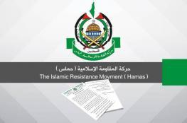 حماس: ما حدث بساحة السرايا مؤسف.. وهذا ما وتّر الأجواء
