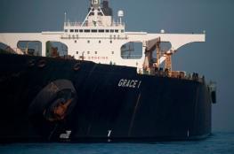 ناقلة النفط الإيرانية تستعد للإبحار من جبل طارق باسم جديد