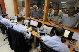 المالية تعلن فئة صرف الرواتب لموظفي غزة غدا