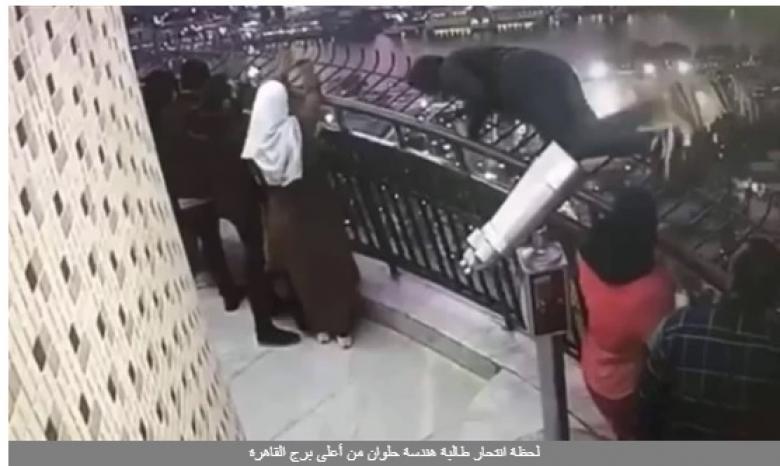 طالب هندسة حلوان هرب من أزمته النفسية بالانتحار من برج القاهرة