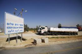 الاحتلال يقرر إعادة فتح معابر غزة وإدخال البضائع