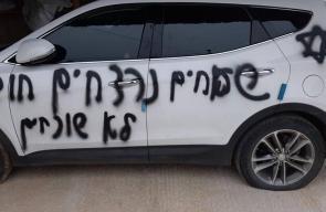 مستوطنون يهاجمون قرية دير عمار برام الله ويخطون شعارات عنصرية