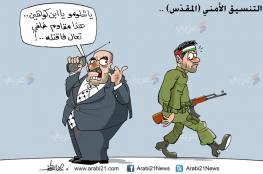 محاكمة باسل الأعرج
