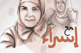 حملة إعلامية ببيروت تضامنًا مع الأسيرة الجريحة جعابيص