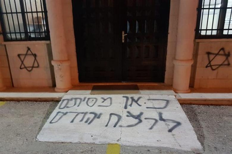 مستوطنون يخطون شعارات عنصرية شرق القدس