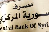 المركزي السوري يتدخل ويخفض سعر صرف الدولار