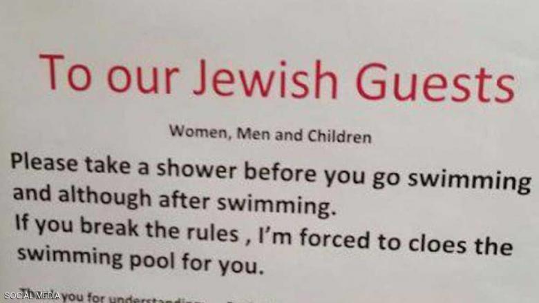 الاستحمام يثير غضب اليهود ويحرج سويسرا