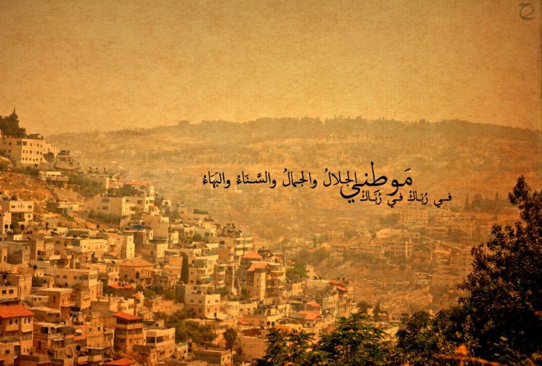 موطني.. الجمال والجلال