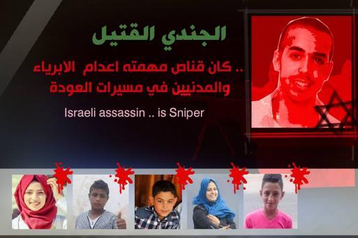 كيف حاولت الرقابة الإسرائيلية تجميل صورة الجندي القتيل؟