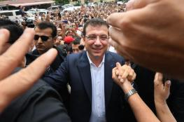 رفاق أردوغان يخسرون بلدية إسطنبول