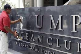 """""""فندق ترامب"""" في بنما يفقد اسمه"""