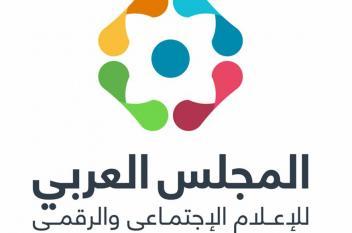 مختصون يطلقون المجلس العربي للإعلام الاجتماعي والرقمي