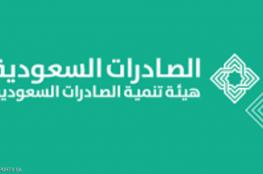 السعودية.. تخفيض على رسوم التصدير للحديد والإسمنت