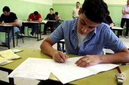 التربية والتعليم تنهي استعداداتها لامتحانات التوجيهي