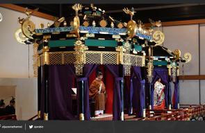 مراسم تنصيب الإمبراطور