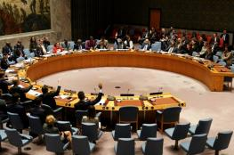مجلس الأمن يناقش تطورات القضية الفلسطينية الإثنين المقبل