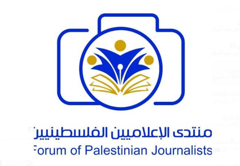منتدى الإعلاميين يستنكر تغول الاحتلال على الصحفيين الفلسطينيين