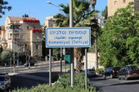 صحيفة: بيع أراض تابعة للكنيسة الأرثوذكسية بالقدس لبلدية الاحتلال