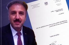 وثيقة.. عساف يطلب صرف بدل عملية زراعة شعر له في تركيا