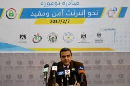 """غزة: """"الاتصالات"""" تطلق مبادرة """"انترنت آمن ومفيد"""""""