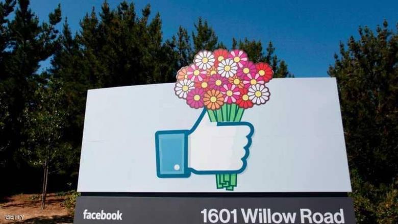 """فيسبوك في عامها الـ15.. احتفالات تلوثها """"فضائح"""""""