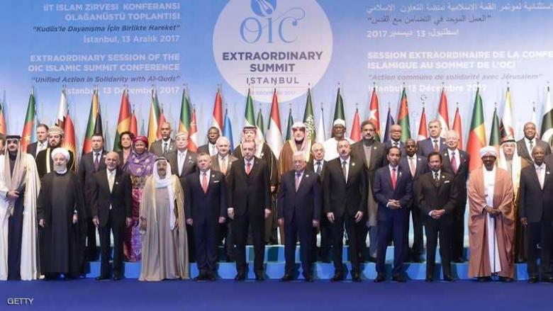 القمة الإسلامية: قرار القدس باطل ولاغ