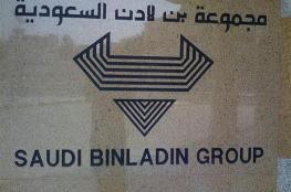 عائلة بن لادن تفقد السيطرة على مجموعتها