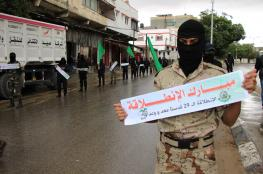 حماس تواصل فعاليات الانطلاقة 29 شرق غزة