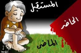 فلسطين الموت والحياة