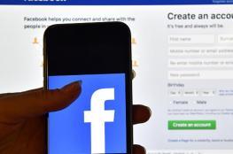 """جديد.. فيسبوك يطلق """"خدمة المواعدة"""""""