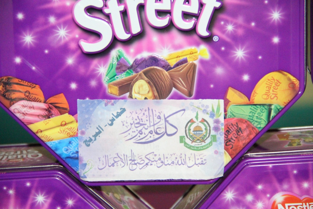 حماس بالبريج تطلق حملة زيارات بمناسبة عيد الفطر