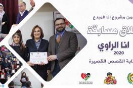 """""""عطاء فلسطين"""" تطلق مسابقة ثقافية للأطفال على مستوى الوطن"""