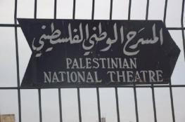 الإغلاق يهدد المسرح الوطني في القدس