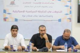 مركز الدراسات الإقليمية يعقد ندوة سياسية حول الأزمة الداخلية الإسرائيلية