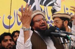 باكستان ترفع الإقامة الجبرية عن مطلوب خطير لأميركا
