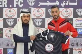 """هجر السعودي يقدم لاعبه الجديد """"نعمان"""""""