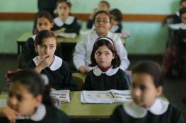 """""""التعليم"""" تؤكد الأربعاء عطلة رسمية بالضفة وغزة"""