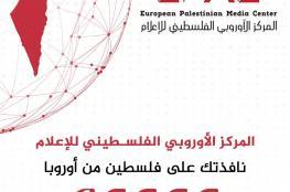 الإعلان عن انطلاق مؤسسة إعلامية أوروبية متخصصة بالشأن الفلسطيني