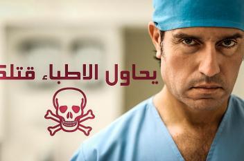 10 طرق يحاولُ الأطباءُ قتلكَ من خلالها!