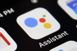 مساعد غوغل يتيح إرسال التذكيرات للأهل والأصدقاء