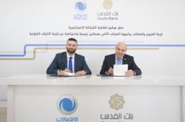 توقيع اتفاقية شراكة بين بالتل وبنك القدس
