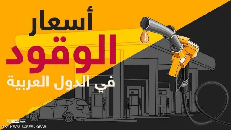 إنفوغرافيك.. أسعار الوقود في دول عربية