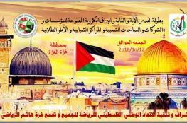 8 فرق تتنافس على لقب بطولة القدس الآية والغاية