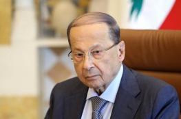 """عون يحذّر من مخطط إسرائيلي يفرض على العرب عبر """"صفقة القرن """""""