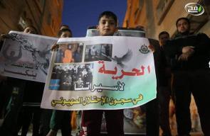 وقفة تضامنية أمام منزل الأسير علاء الهمص برفح