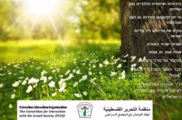 """منظمة التحرير تهنئ الإسرائيليين بـ""""الفصح"""""""