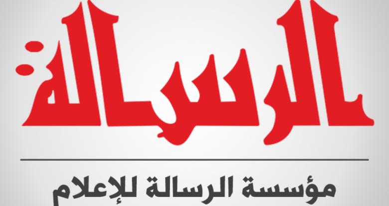 """صحيفة """"الرسالة"""" تعلن توقف نسختها المطبوعة بعد 22 عاماً من العطاء"""