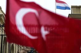 تركيا: سنفرض عقوبات على هولندا