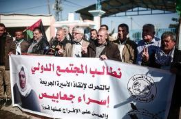 وقفة تضامنية مع الأسيرة إسراء الجعابيص وسط غزة